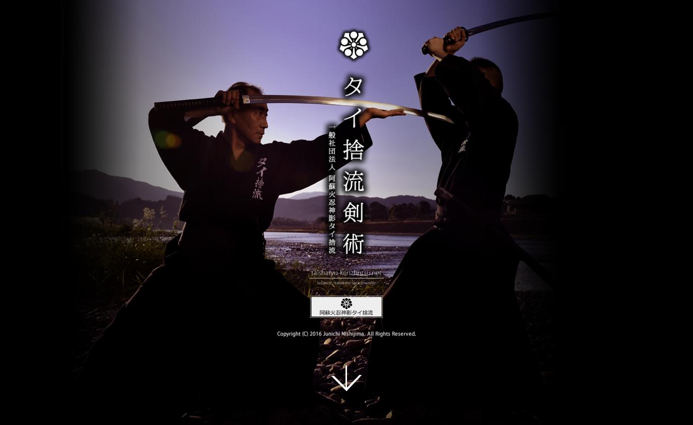 タイ捨流剣術 イントロダクション - 2016-02-08_17.10.32.png