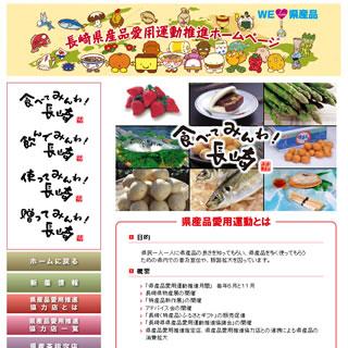 県産品愛用運動推進ホームページ