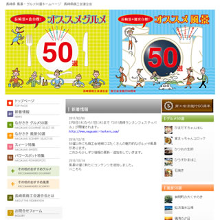 長崎県 風景・グルメ50選ホームページ