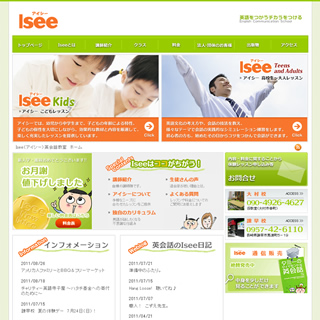 Isee(アイシー) 英会話教室