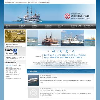 前畑造船株式会社