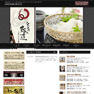 長崎県食品販売株式会社