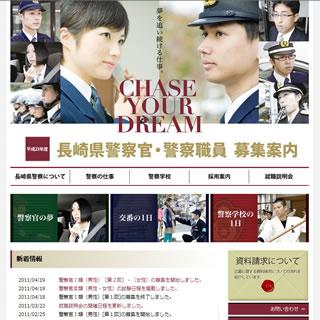 長崎県警察官・警察職員募集案内(平成23年度)