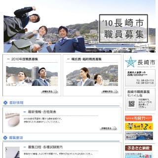 2010年度長崎市職員採用