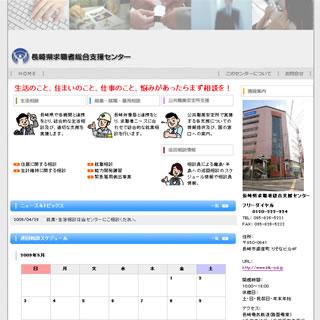 長崎県求職者総合支援センター