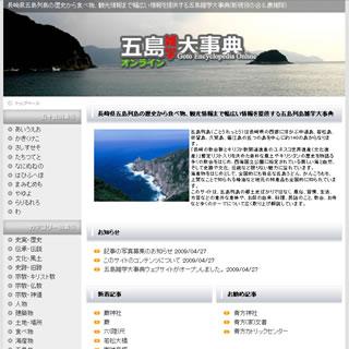 五島列島の事なら!!五島雑学大事典