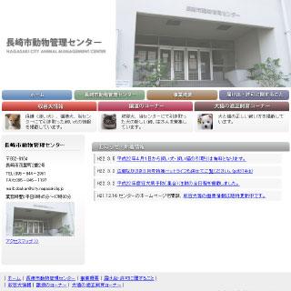 長崎市動物管理センター