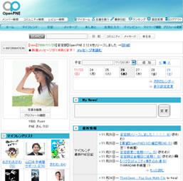 OpenPNE画面例