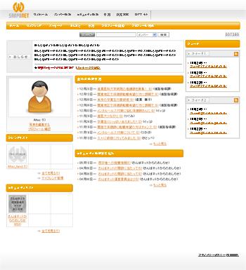 さんぽネット ホーム画面