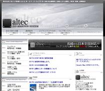 ホームページ・ウェブ系システム