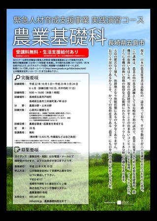 基金訓練 農業基礎科(長崎県五島市)