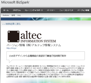 Microsoft BizSpark 検索結果