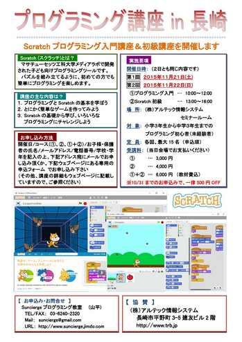 scratch2015nagasaki.jpg