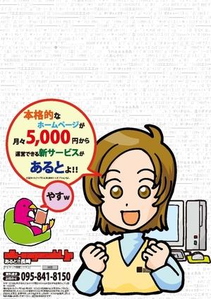 月額5,000円のホームページ公開サービス