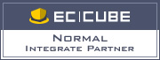 EC-CUBE Normal Integrate Partner