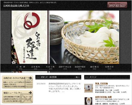 ウェブサイト・ホームページ構築